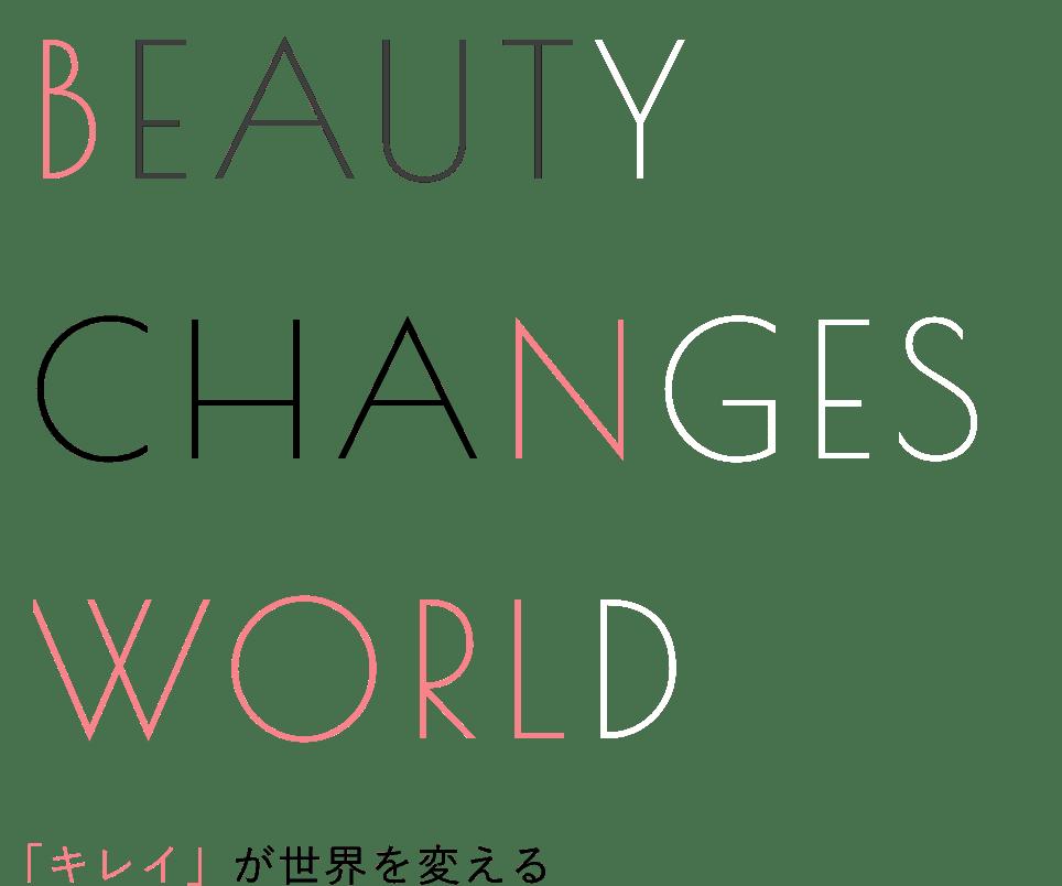 BEAUTY CHANGES WORLD 「キレイ」が世界を変える